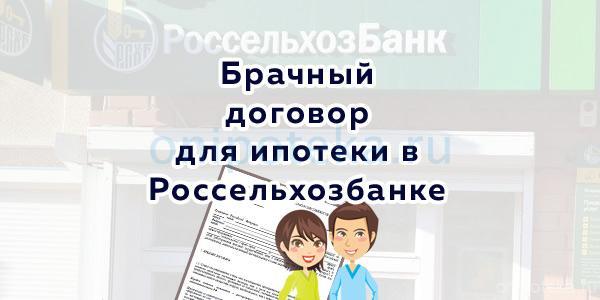 Брачный договор для ипотеки в Россельхозбанке