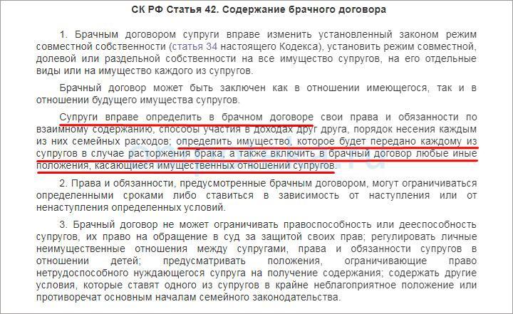 Содержание брачного договора для ипотеки в Россельхозбанке в соответствии с Семейным кодексом РФ