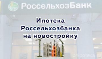 Ипотека Россельхозбанка на новостройку