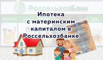 Ипотека с материнским капиталом в Россельхозбанке