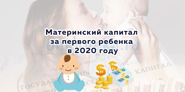 Материнский капитал за первого ребенка в 2020 году