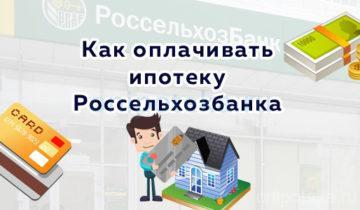Как оплачивать ипотеку Россельхозбанка