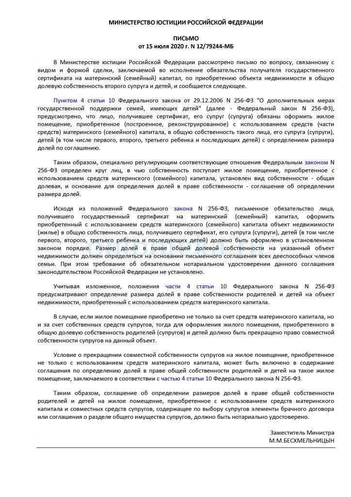 Письмо Мин Юст 15-07-2020