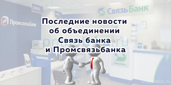 Последние новости об объединении Связь банка и Промсвязьбанка
