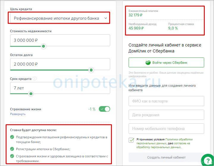 Онлайн калькулятор для расчета рефинансирования ипотеки в Сбербанке