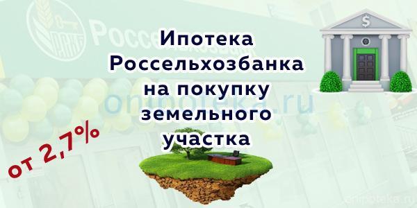 Ипотека Россельхозбанка на покупку земельного участка