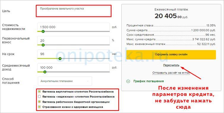 Расчет ипотеки Россельхозбанка на покупку земельного участка на онлайн калькуляторе