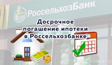 Досрочное погашение ипотеки в Россельхозбанке