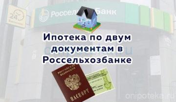 Ипотека по двум документам в Россельхозбанке