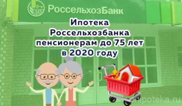 Ипотека Россельхозбанка пенсионерам до 75 лет в 2020 году