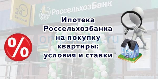 Ипотека Россельхозбанка на покупку квартиры: условия и ставки