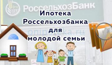 Ипотека Россельхозбанка для молодой семьи