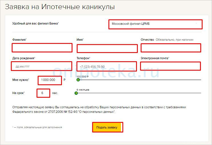 Онлайн заявка на программу Ипотечные каникулы Россельхозбанка в 2020 году