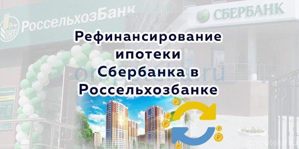 Рефинансирование ипотеки Сбербанка в Россельхозбанке