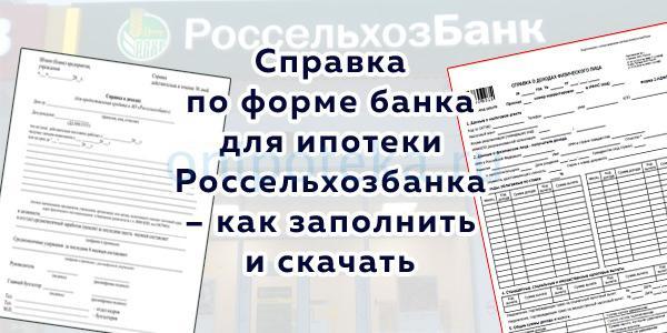 Справка по форме банка для ипотеки Россельхозбанка – как заполнить и скачать