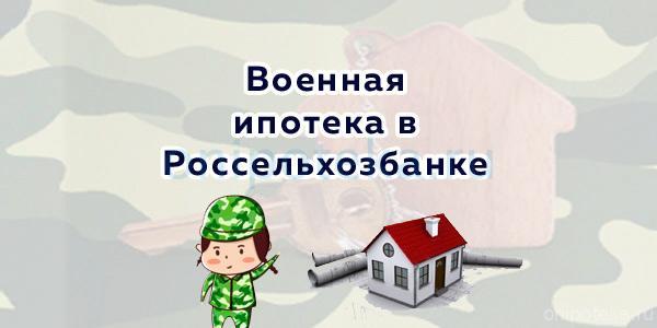 Военная ипотека в Россельхозбанке