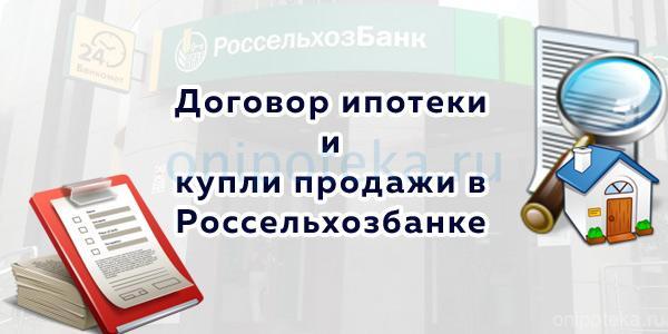 Договор ипотеки и купли продажи в Россельхозбанке