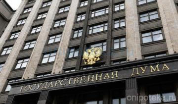 Госдума призывает банки не отказывать в ипотечных каникулах заемщикам, которые не получают зарплату