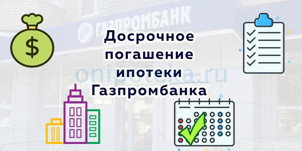 Досрочное погашение ипотеки Газпромбанка