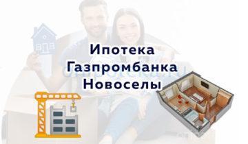 Ипотека Газпромбанка Новоселы