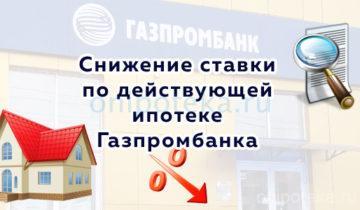 Снижение ставки по действующей ипотеке Газпромбанка