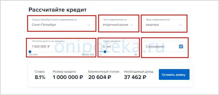 Расчет снижения процентной ставки по ипотеке Газпромбанка на калькуляторе
