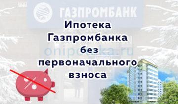 Ипотека Газпромбанка без первоначального взноса
