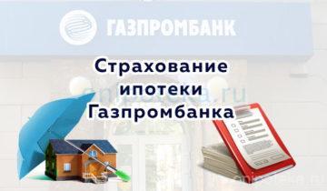 Страхование ипотеки Газпромбанка