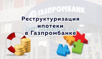 Реструктуризация ипотеки в Газпромбанке