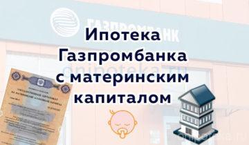 Ипотека Газпромбанка с материнским капиталом