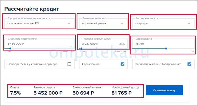 Как рассчитать ипотеку на калькуляторе и подать заявку в Газпромбанк