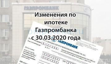 Изменения по ипотеке Газпромбанка с 30.03.2020 года