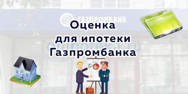 Оценка для ипотеки Газпромбанка