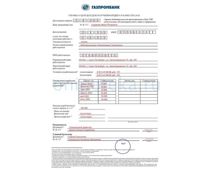 образец заполнения справки о доходах по форме Газпромбанка для ипотеки
