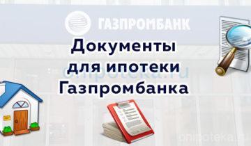 Документы для ипотеки Газпромбанка