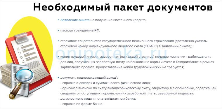 Документы для оформления ипотеки Газпромбанка