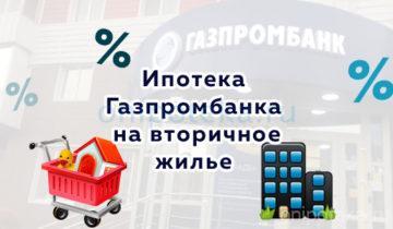 Ипотека Газпромбанка на вторичное жилье