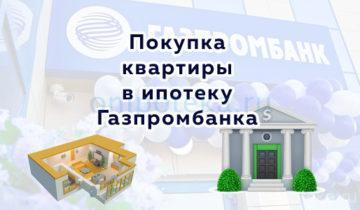 Покупка квартиры в ипотеку Газпромбанка