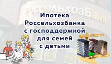 Ипотека Россельхозбанка с господдержкой для семей с детьми