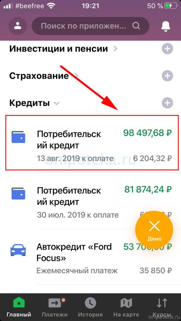 Онлайн график платежей по ипотеке Сбербанка в приложении -1