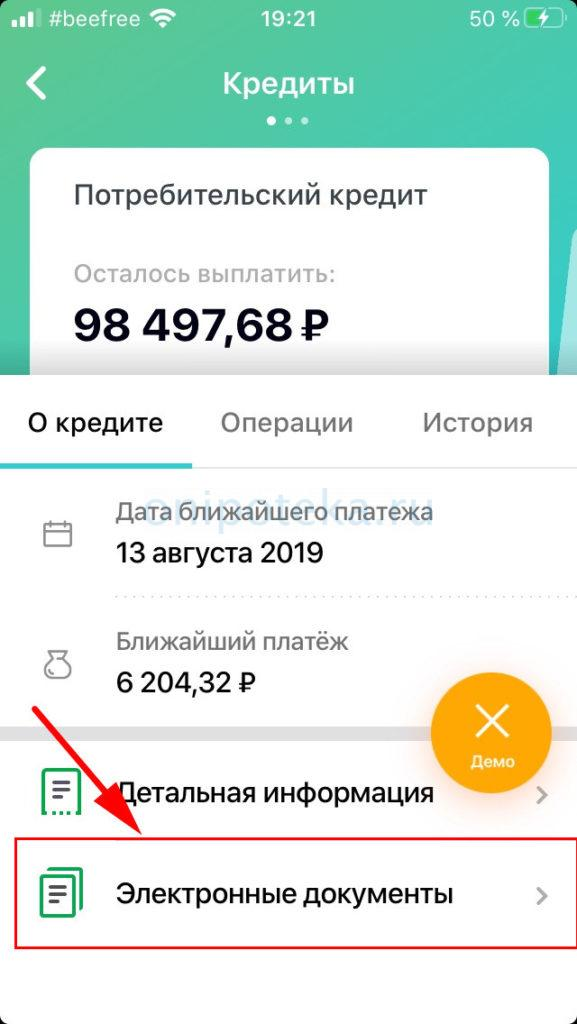 Онлайн график платежей по ипотеке Сбербанка в приложении -2
