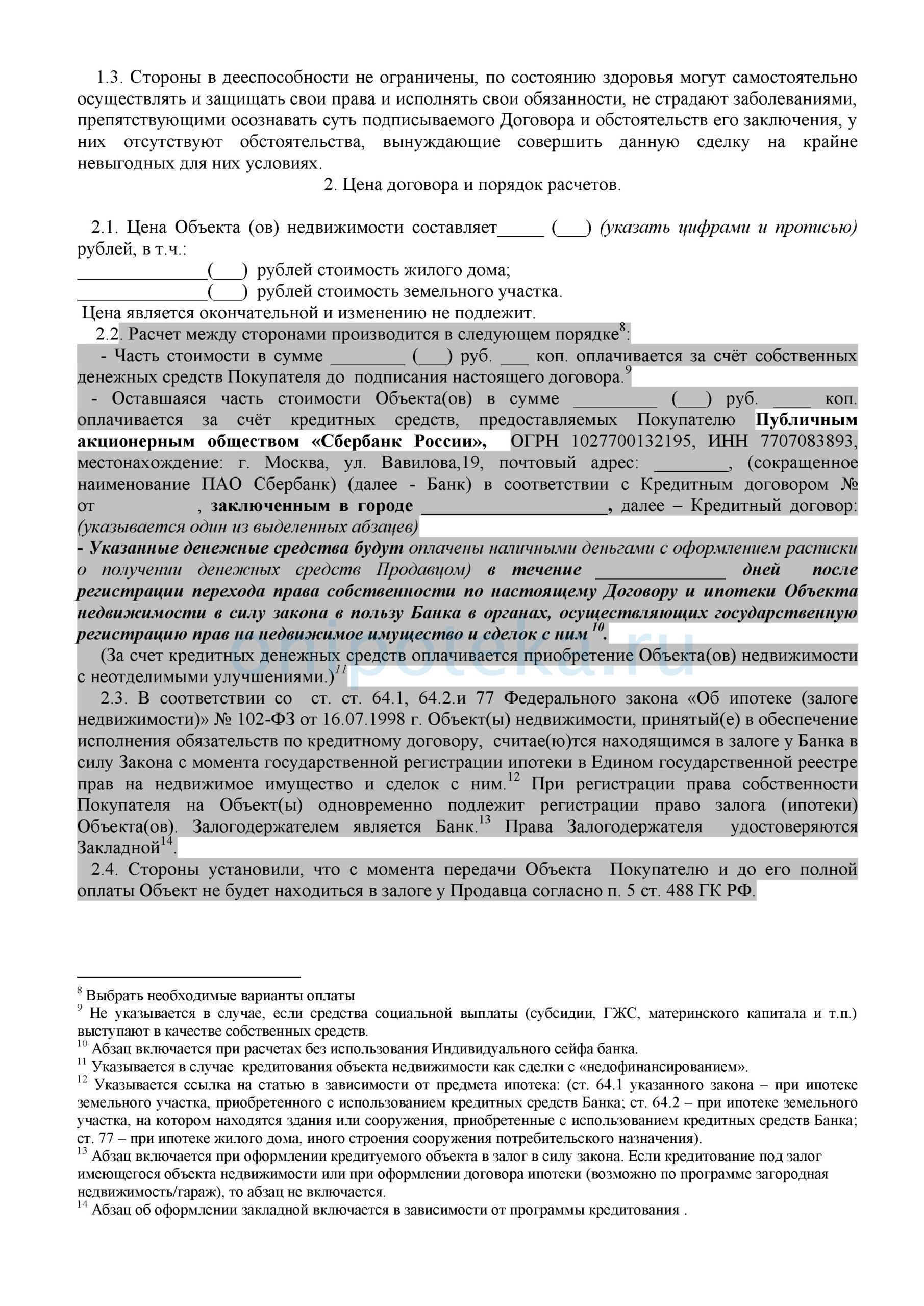 Проект договора купли-продажи дачи в ипотеку Сбербанка -1