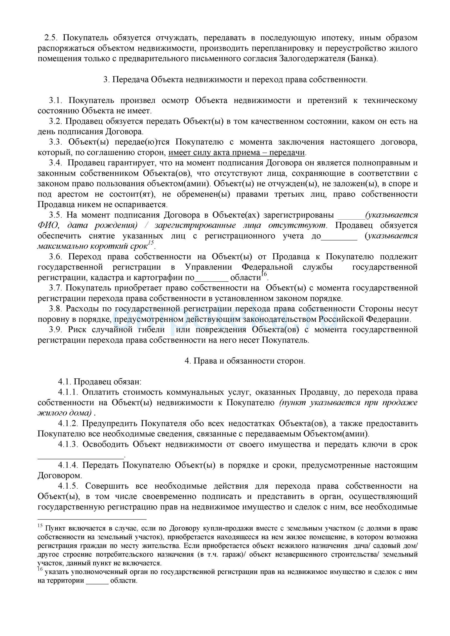 Проект договора купли-продажи дачи в ипотеку Сбербанка -2