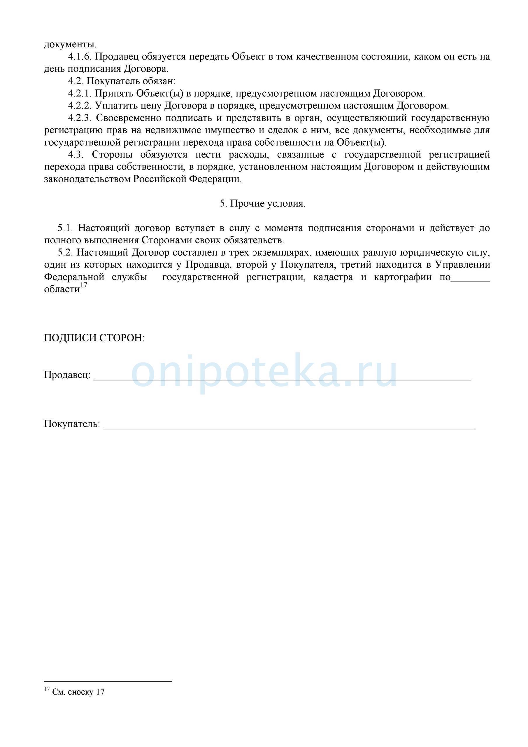 Проект договора купли-продажи дачи в ипотеку Сбербанка -3