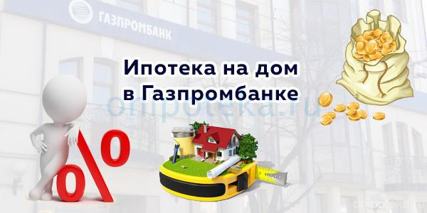 Ипотека на дом в Газпромбанке