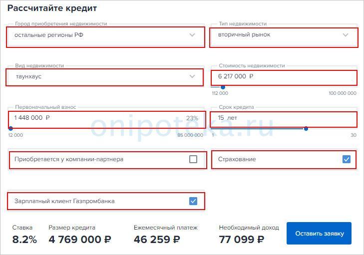 Расчет ипотеки Газпромбанка на онлайн калькуляторе на загородный дом с земельным участком