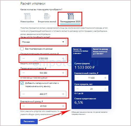 Как рассчитать платежи по ипотеке в ВТБ с господдержкой под 6,5%