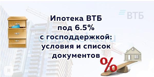 Ипотека ВТБ Господдержка 2020 под 6.5 процента – условия и список документов