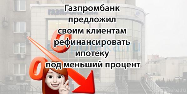 Газпромбанк предложил своим клиентам рефинансировать ипотеку под меньший процент