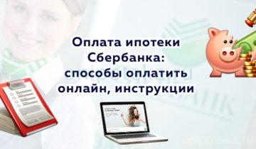 Оплата ипотеки Сбербанка – способы оплатить онлайн, инструкции